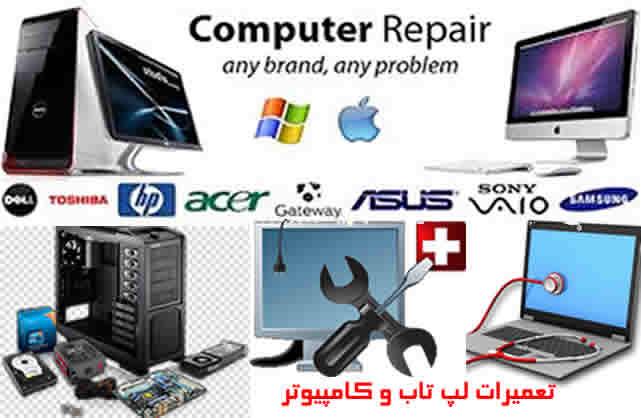 ,تعمیرات لپ تاب, تعمیر کامپیوتر,